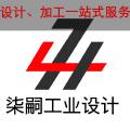 上海柒嗣工业设计