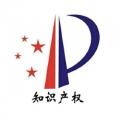 苏州健元知识产权服务有限公司
