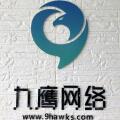 苏州九鹰网络科技有限公司
