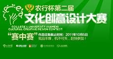 文化创意设计大赛