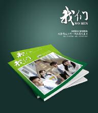 威客服务:[13298] 企业期刊杂志设计