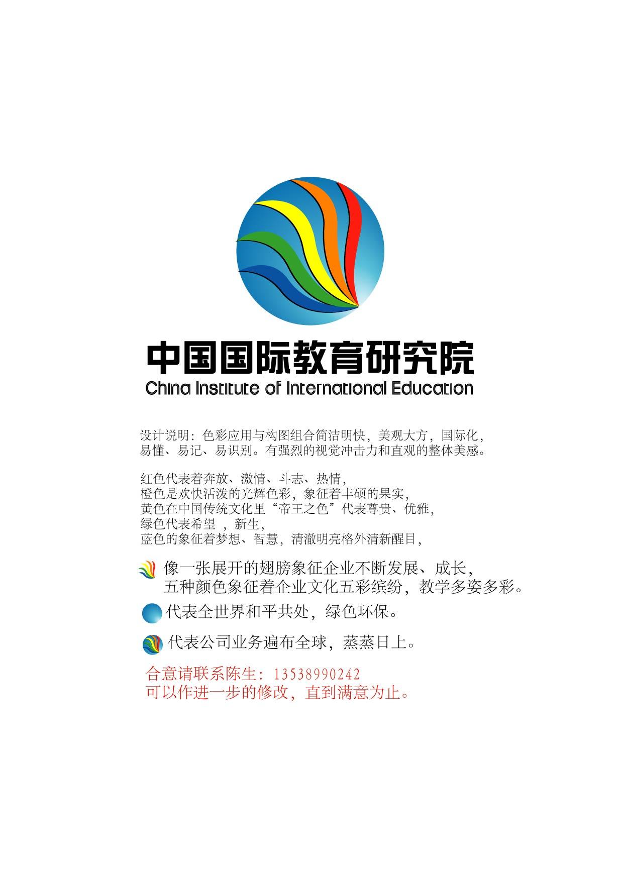 国际教育公司logo设计