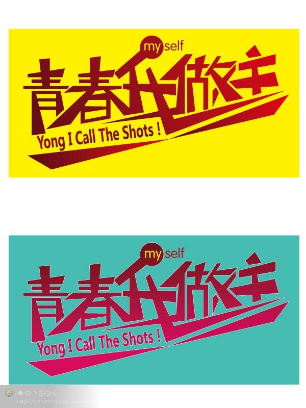 字体设计_知友品牌策划案例展示_一品威客网