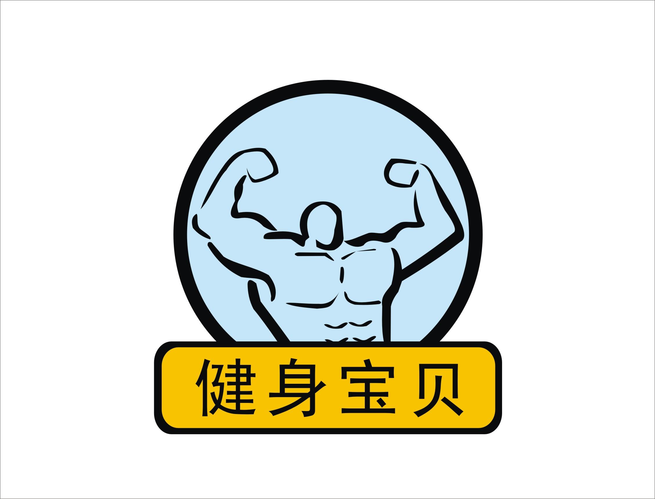 健身宝贝logo图片