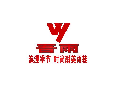 浪漫季节 时尚甜美雨鞋logo设计