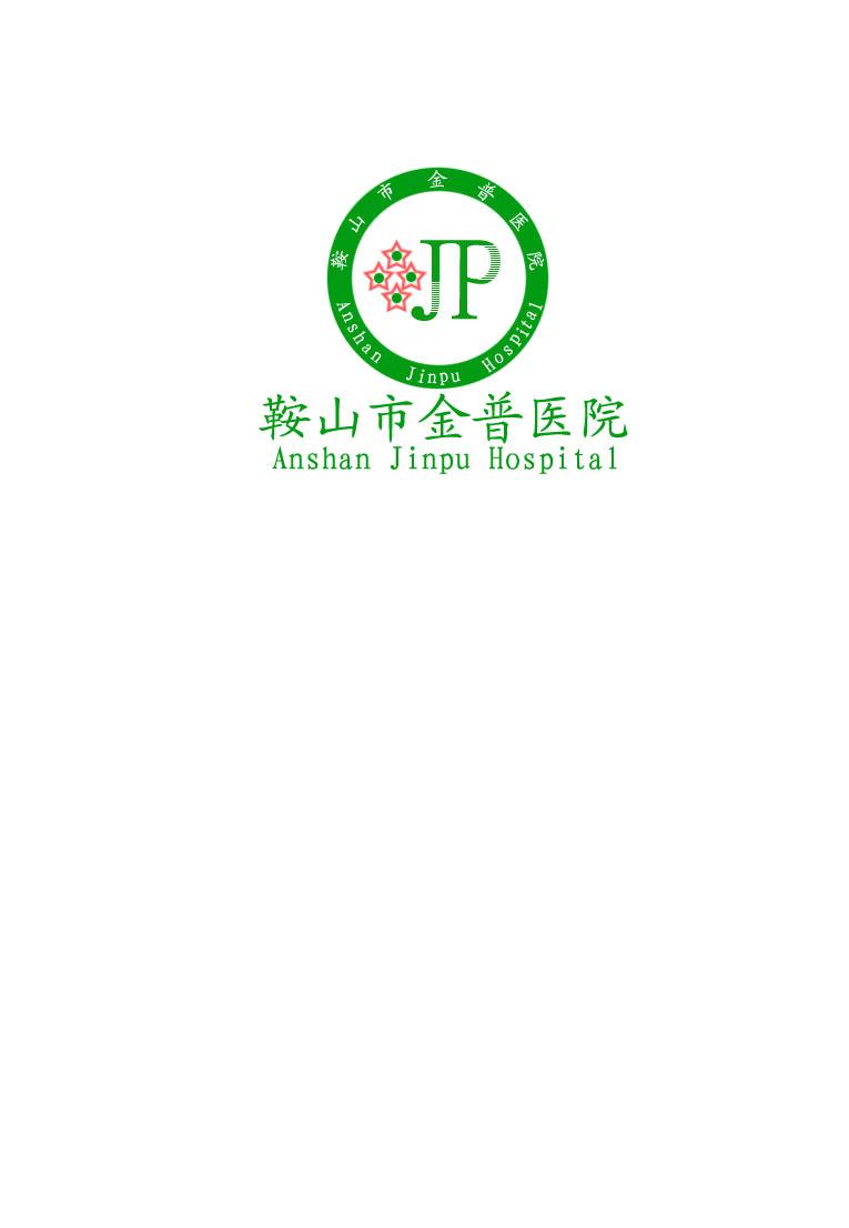 设计意图:根据贵医院的要求该logo
