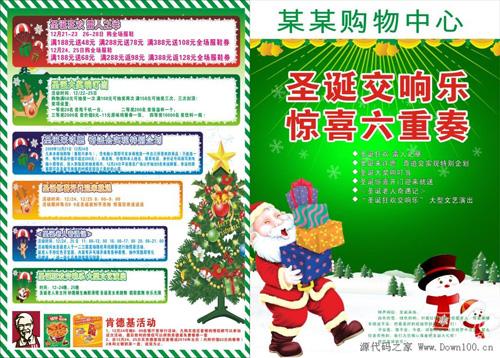 商场圣诞节活动策划方案