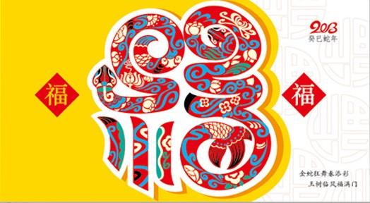 2013年祝福语大全 2013年蛇年祝福语