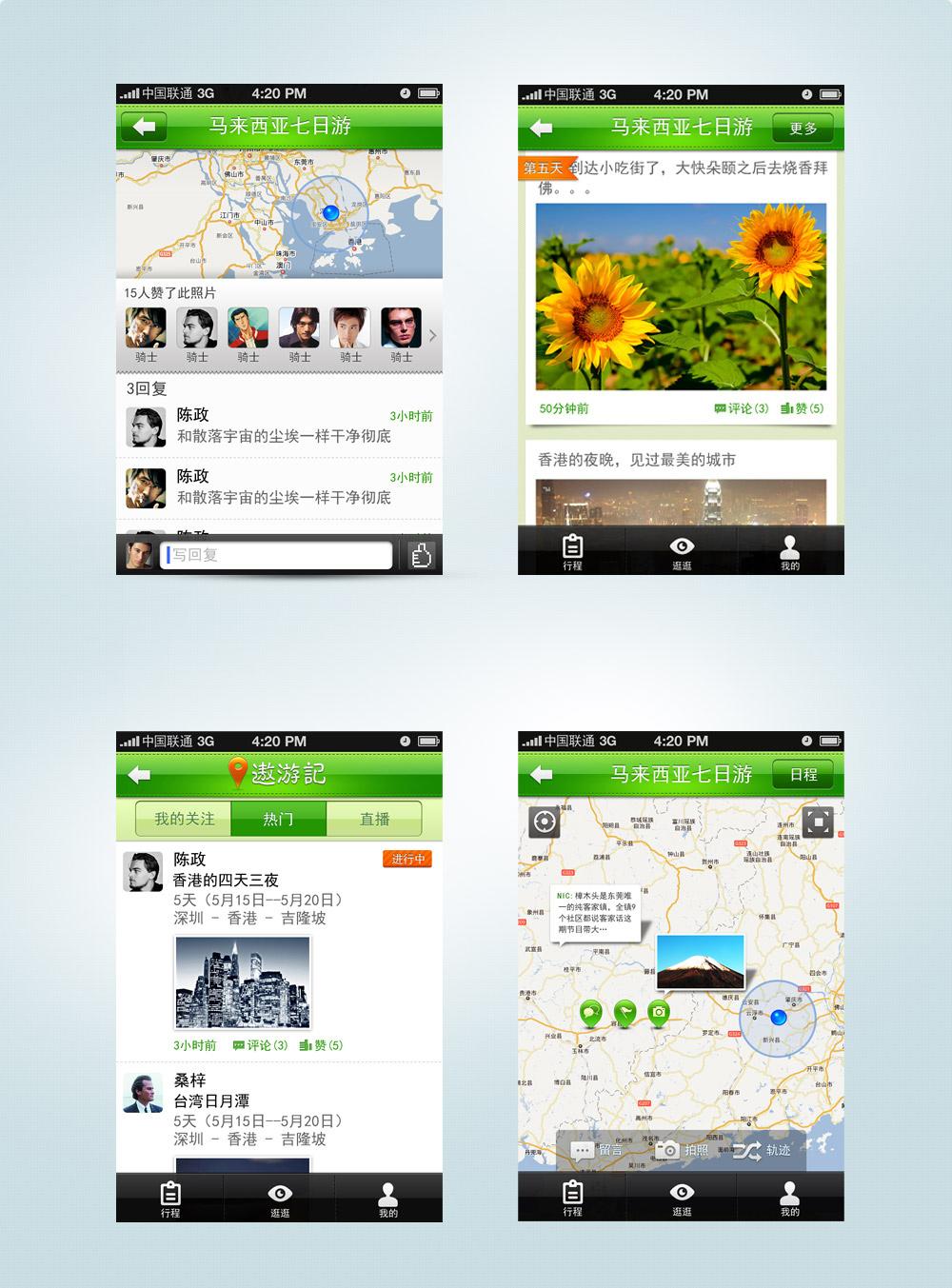 手机app设计_绿点-空间设计案例展示_一品威客网