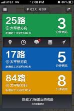 威客服务:[15650] 公共交通信息类IOS安卓软件界面设计