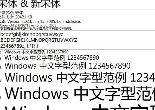 电脑字体的种类 电脑字体有哪几种