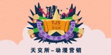 天津股权交易所宣传片
