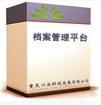 威客服务:[16535] 档案信息化管理系统