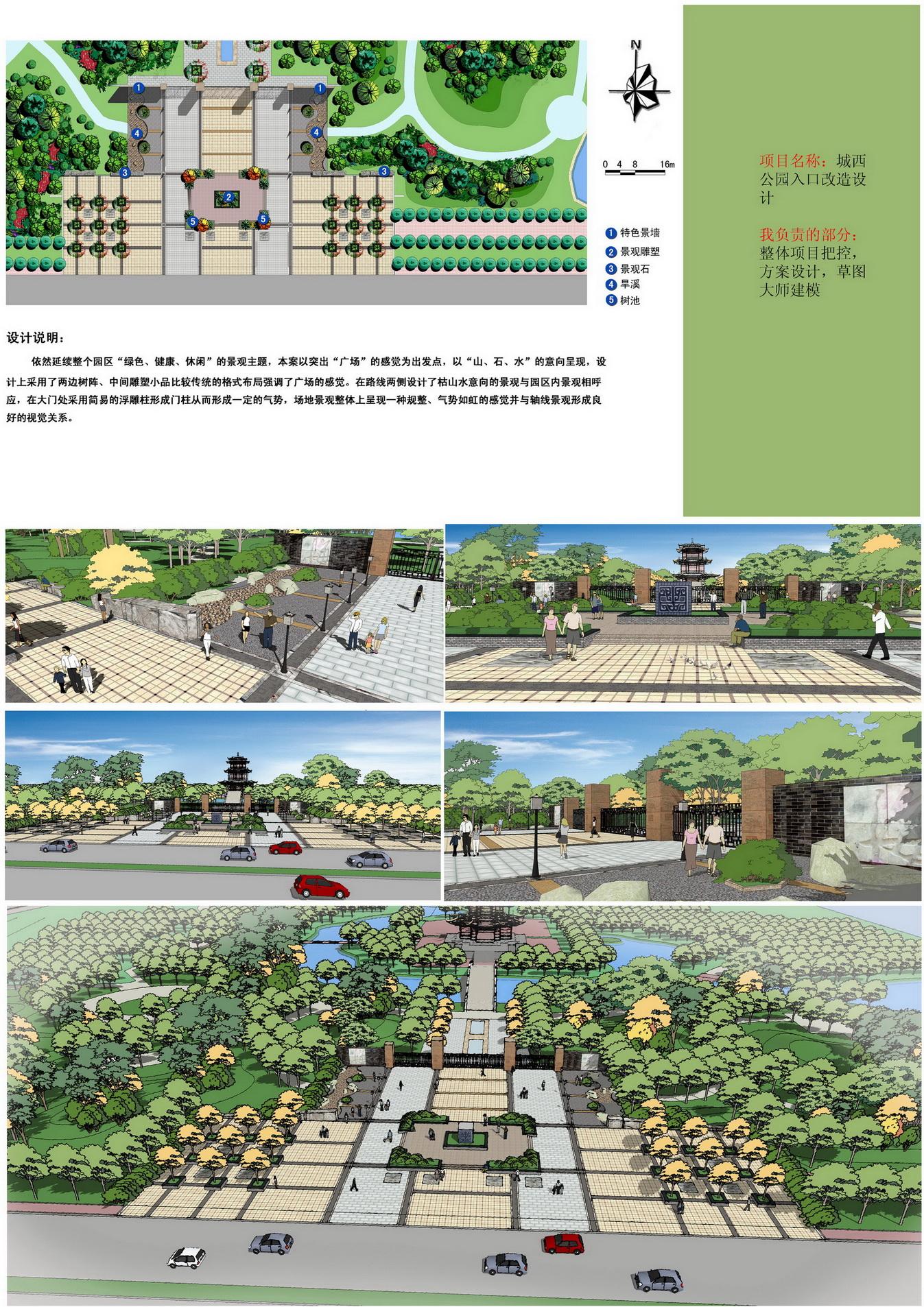 公园景观设计_上景 景观设计案例展示
