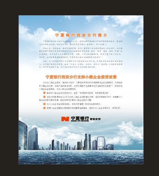宁夏银行展板_岭南网上秘书