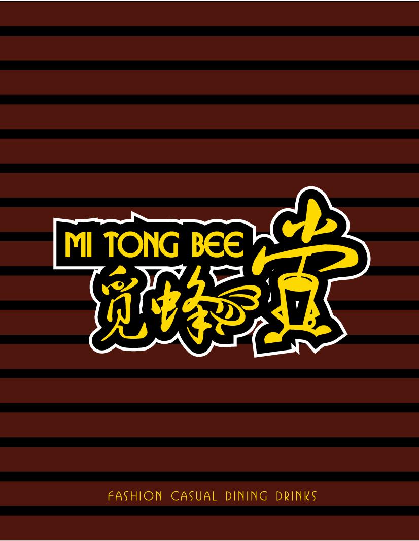 奶茶店logo及店招牌设计