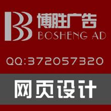 威客服务:[15050] 网页设计