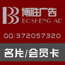 威客服务:[15051] 会员卡设计