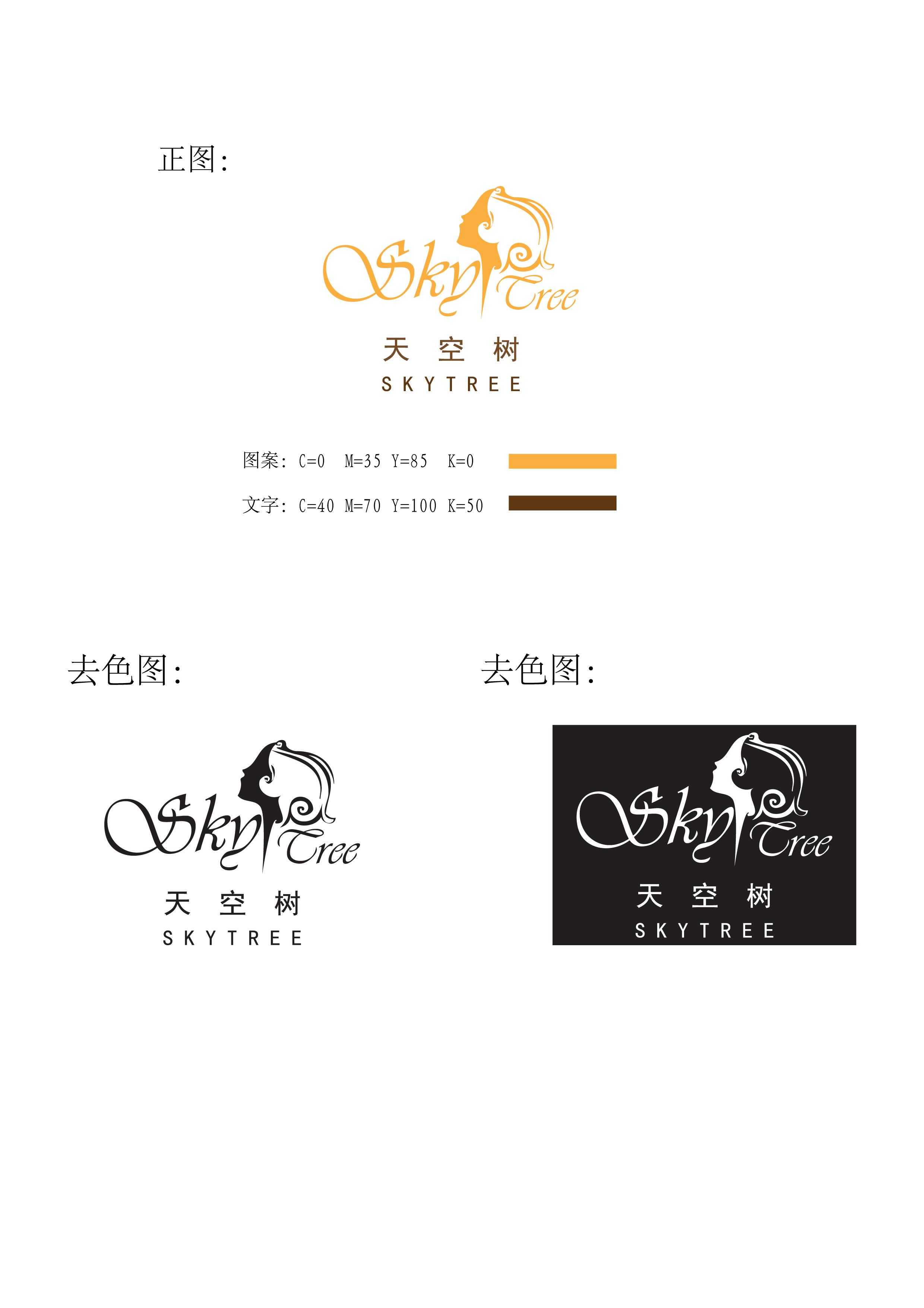 女装网店logo设计图片