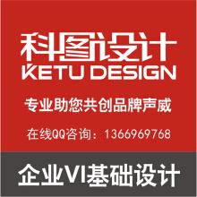 企业VI基础设计