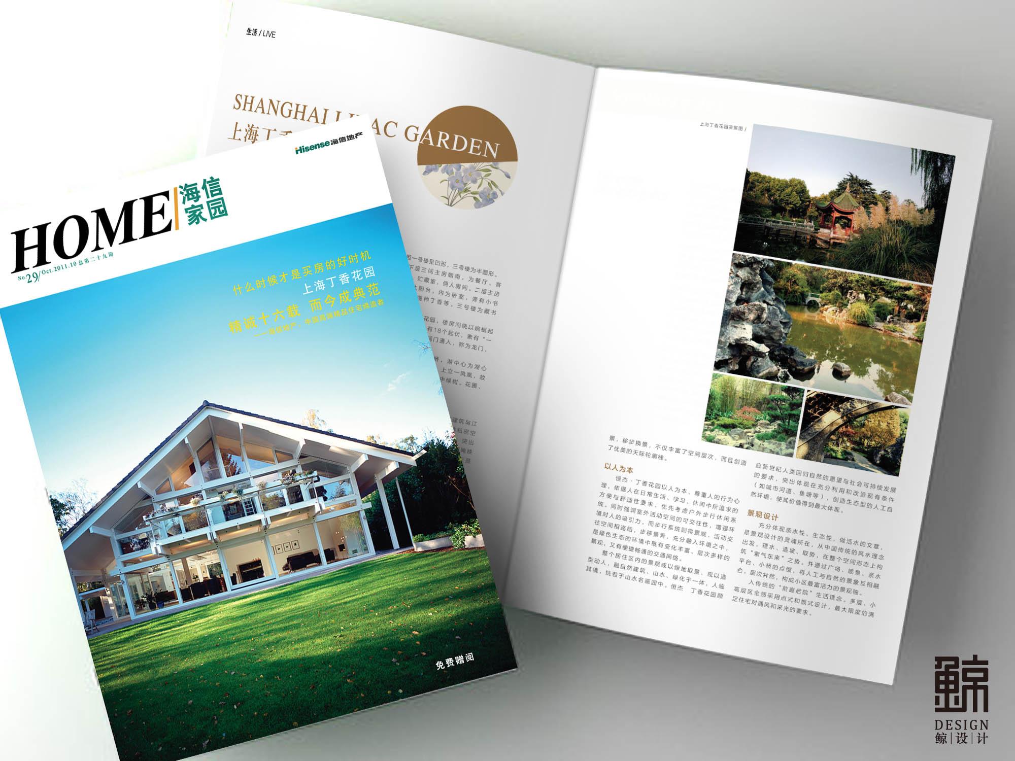 海信地产杂志排版