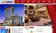 威客服务:[18405] 酒店网站开发