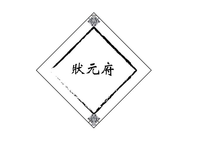 十三府字体设计