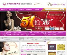 威客服务:[20017] 南平市延平区时光医疗美容
