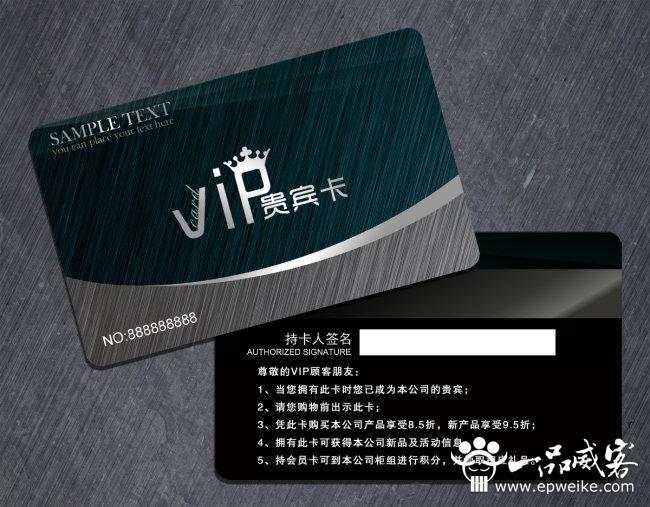 会员卡的设计经验与制作拼版技巧