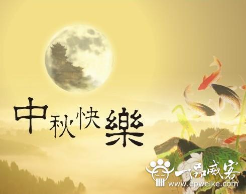 中秋的习俗 中秋节来历和习俗
