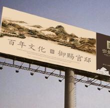 威客服务:[20716] 广告设计