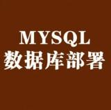 MYSQL数据库部署