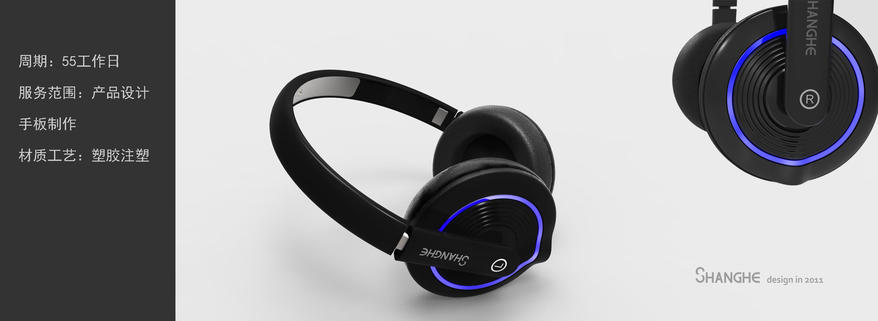 时尚耳机产品设计图片