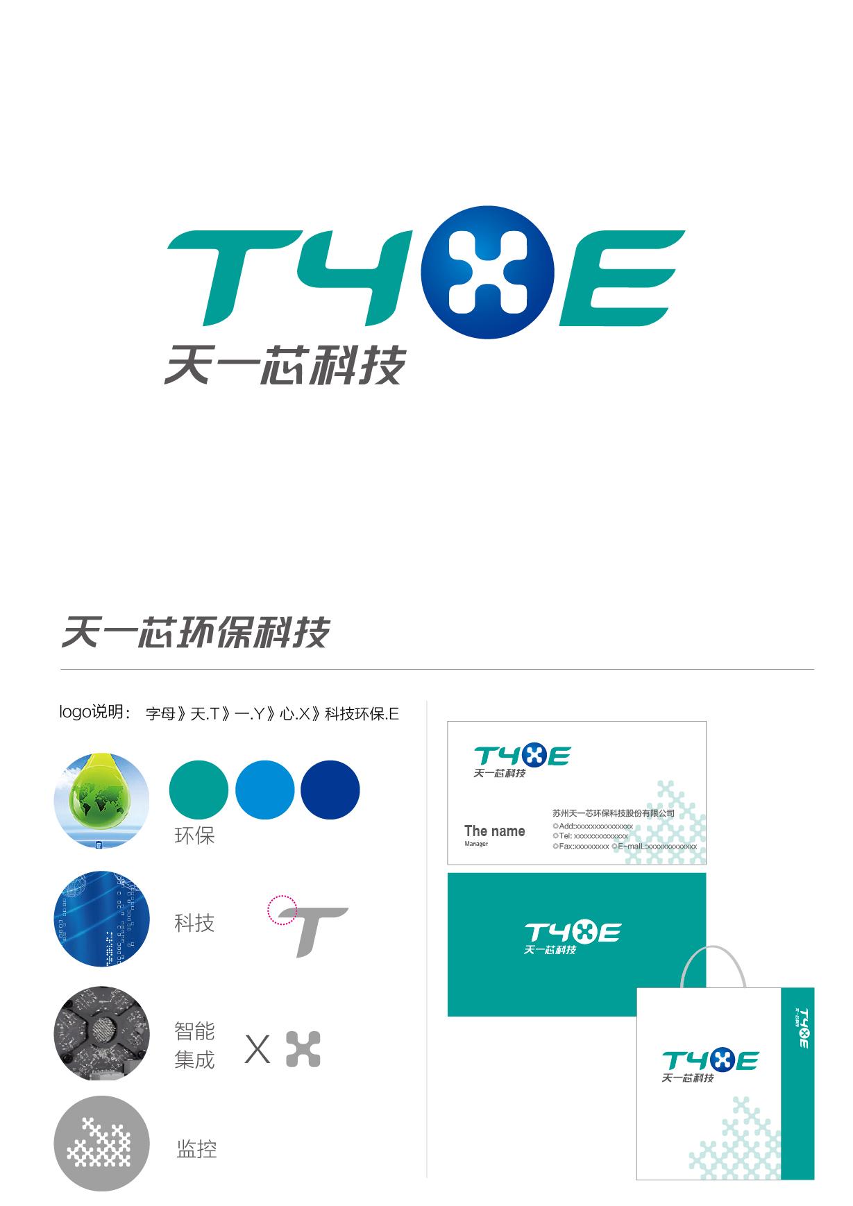 """""""天一芯""""logo设计"""