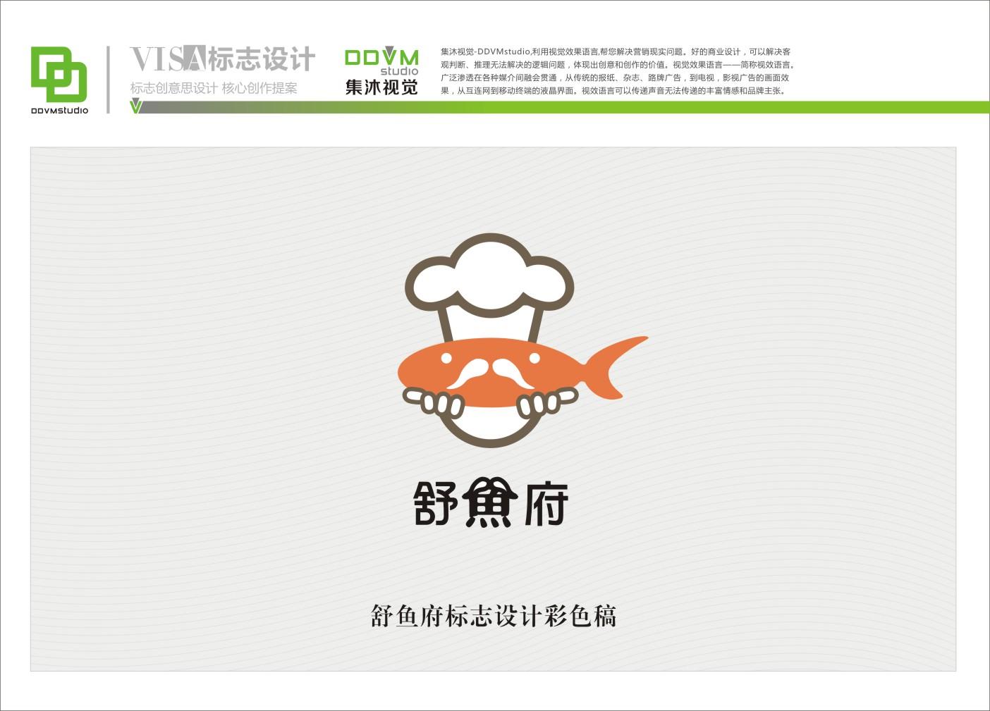 舒鱼府logo设计a提案3-2.jpg(196.93k)