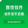 昊玥餐饮管理系统(豪华套餐)|电子菜谱|平板电脑点菜 含硬件价格