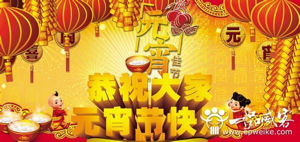 春节团圆电子小报