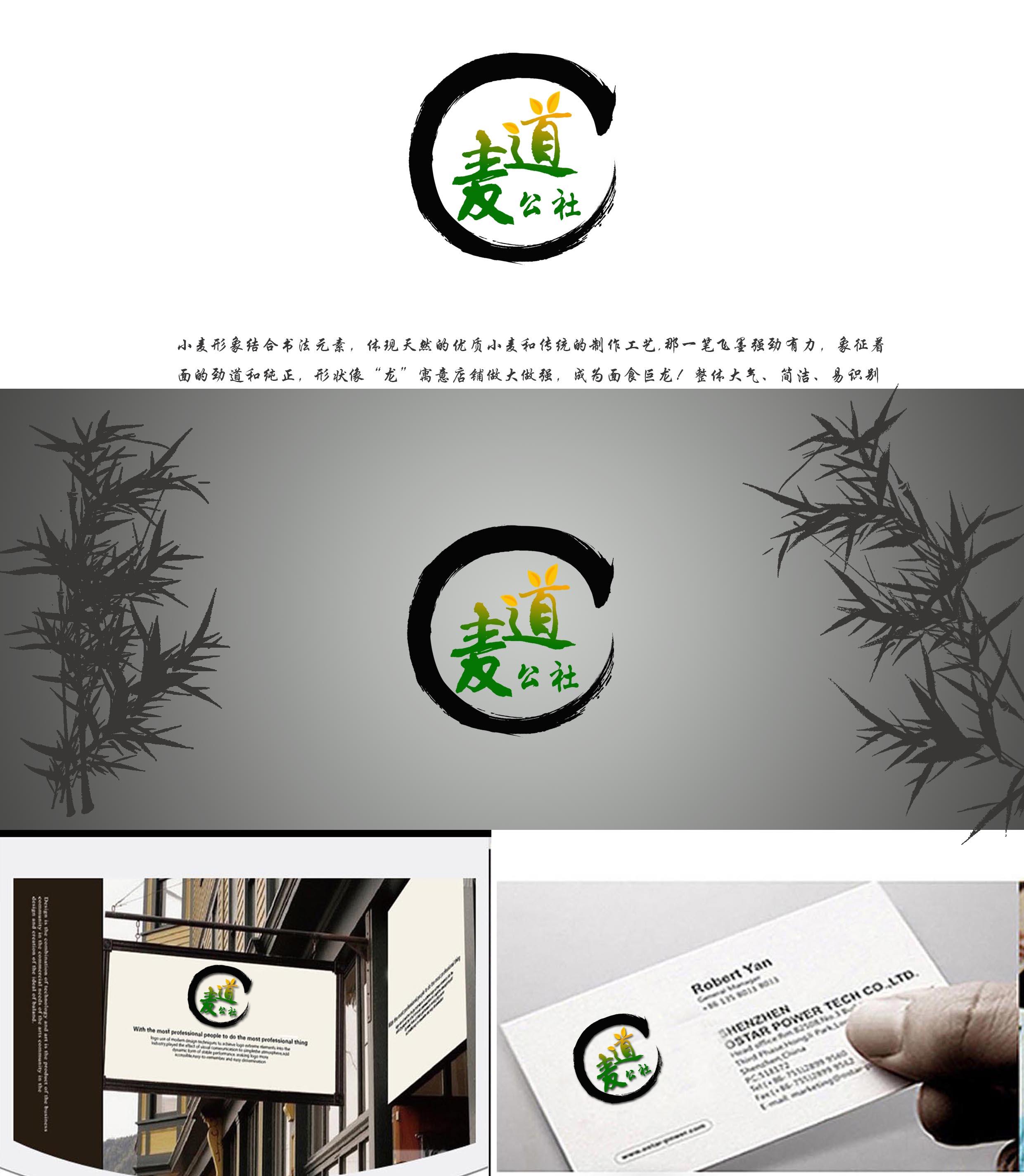店铺logo及vi设计