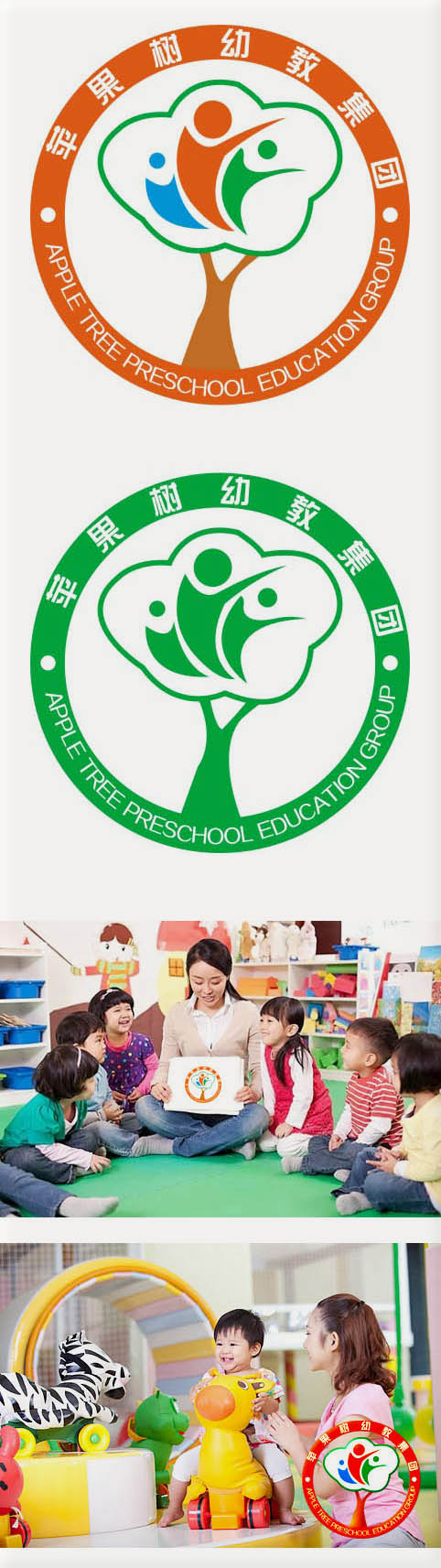 苹果树幼教集团logo征集