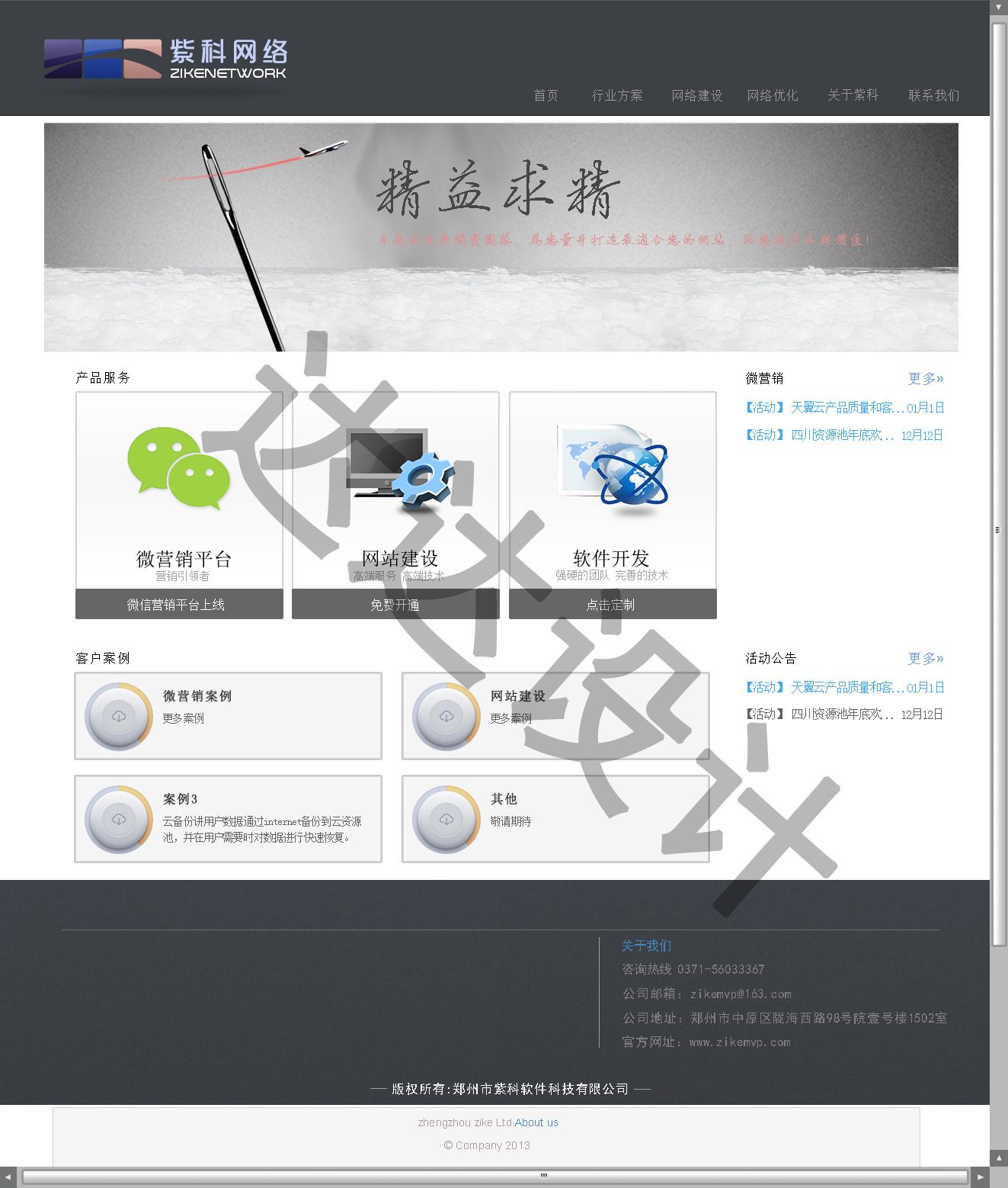 网页设计 网页美工 图标设计图片