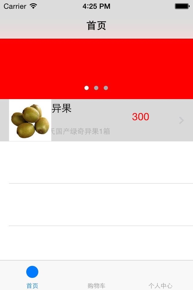 网上商城手机app客户端ui设计