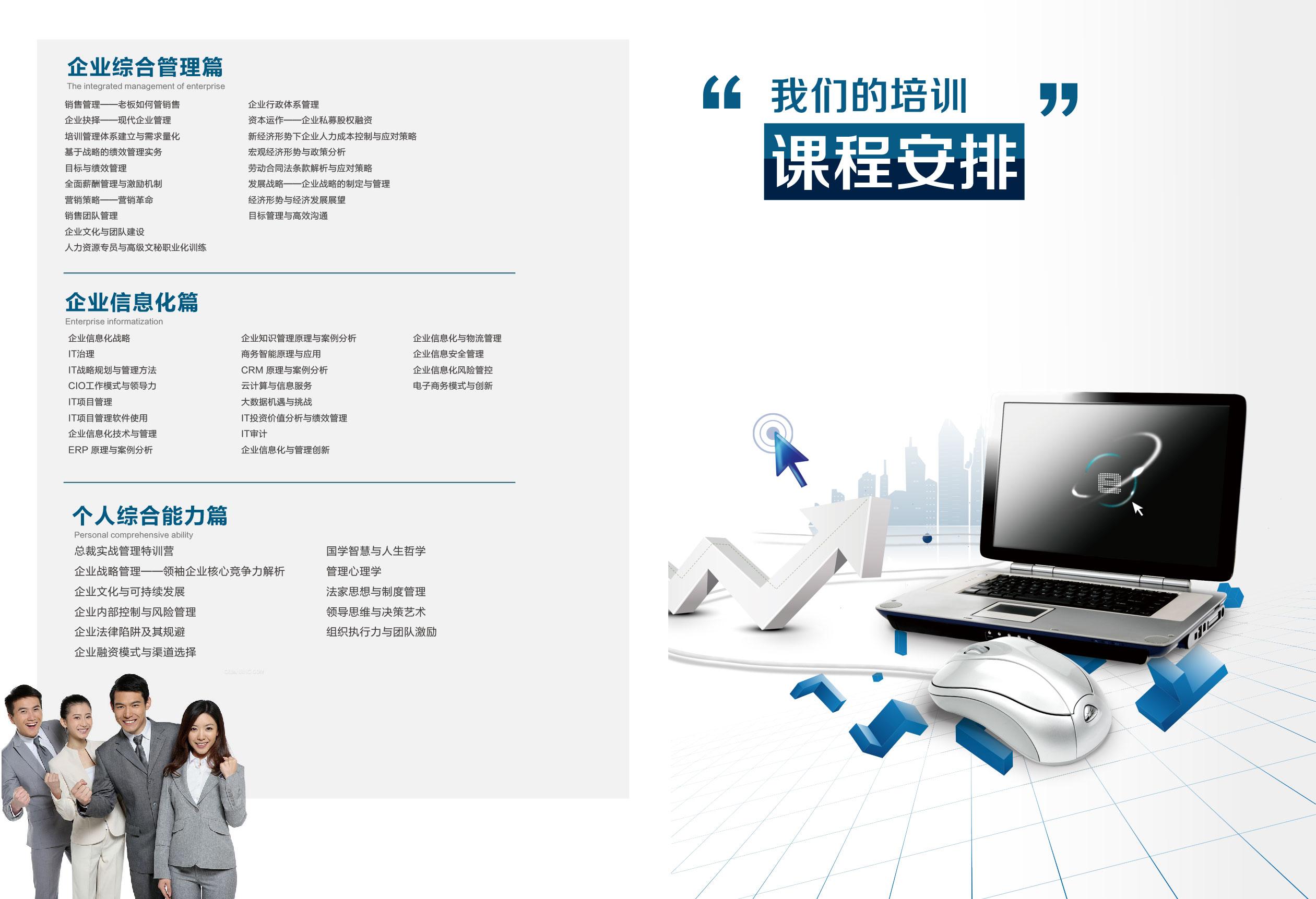 培训宣传册设计_宣传册页