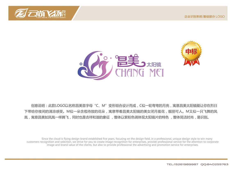 昌美太阳镜logo_云尚飞扬设计工作室案例展示