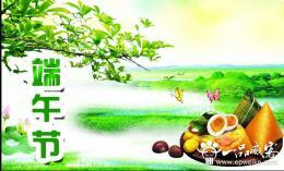 2014端午节超市促销广告语 最新端午节促销广告语设计