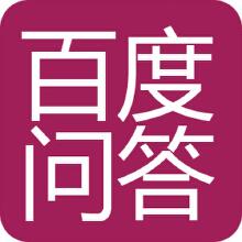 威客服务:[30729] 专业优质百度问答推广 8元/条