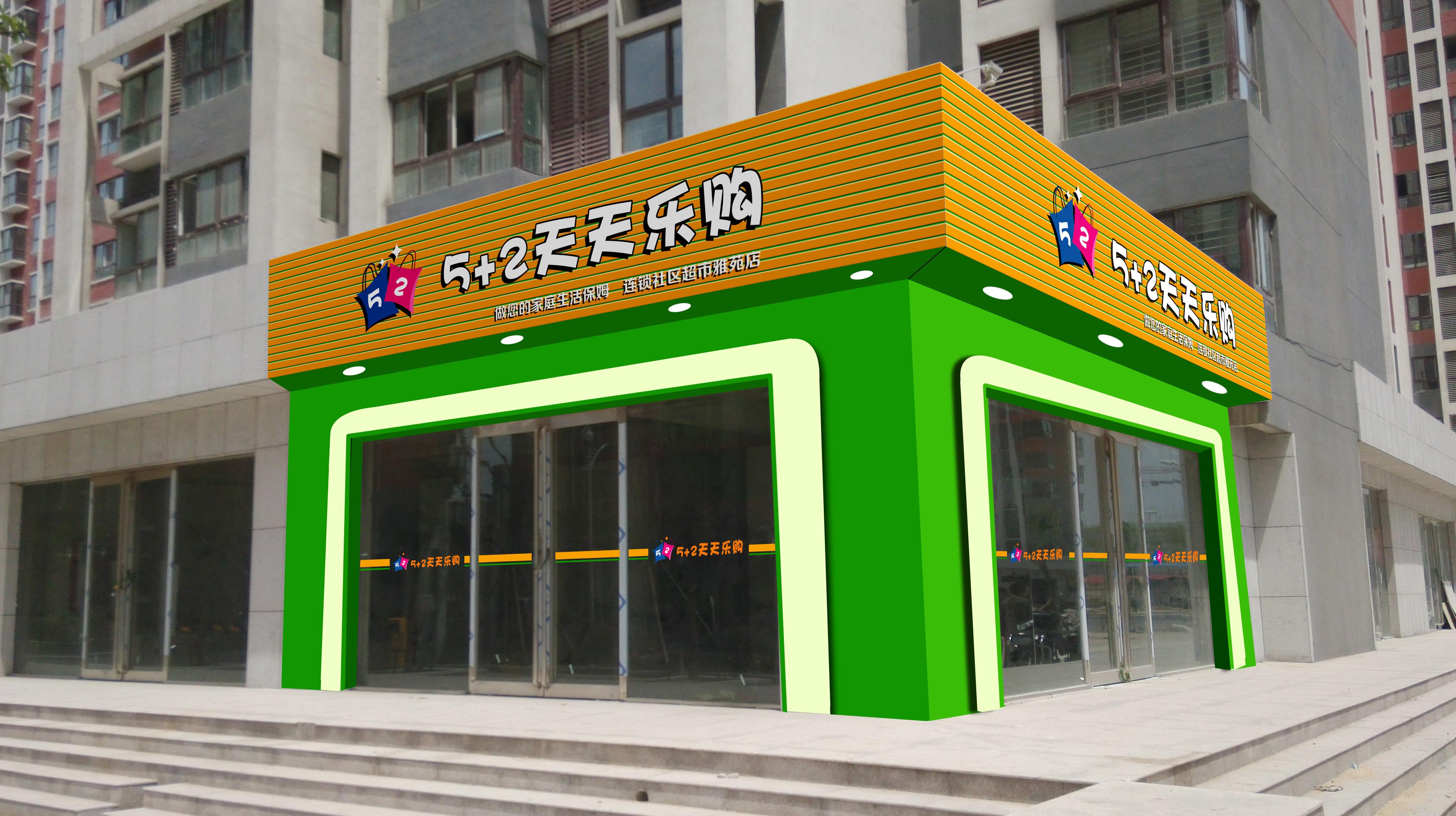 便利店logo設計及vi設計