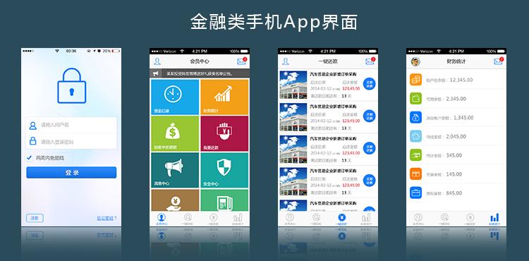 手机app界面ui设计展示