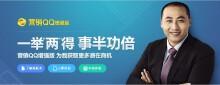 威客服务:[31921] 营销QQ微信版高级版