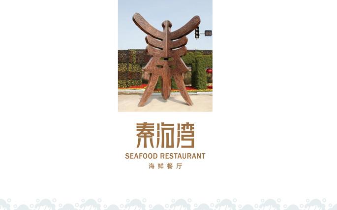 海鲜餐厅logo设计