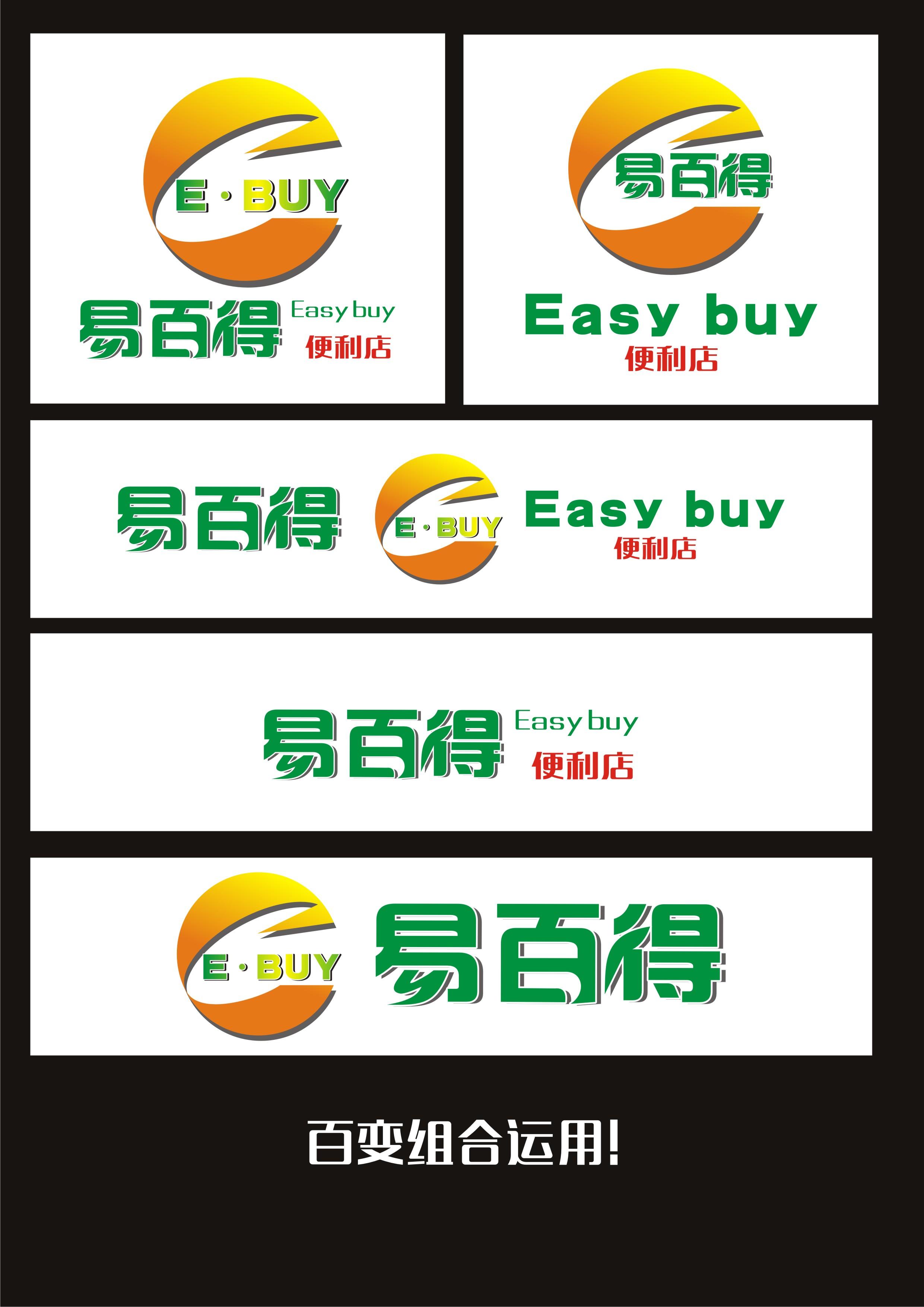 易百得便利店logo設計